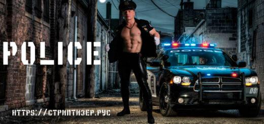 полицейский-стриптизер