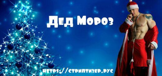 новогодний-корпоратив