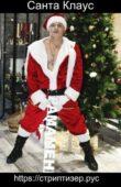 стриптиз мужской Санта Клаус