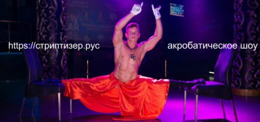 акробатическое-представление