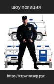 vyzvat-striptizera-v-forme-policii